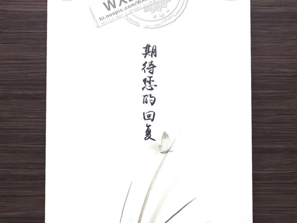 word水墨a4背景图