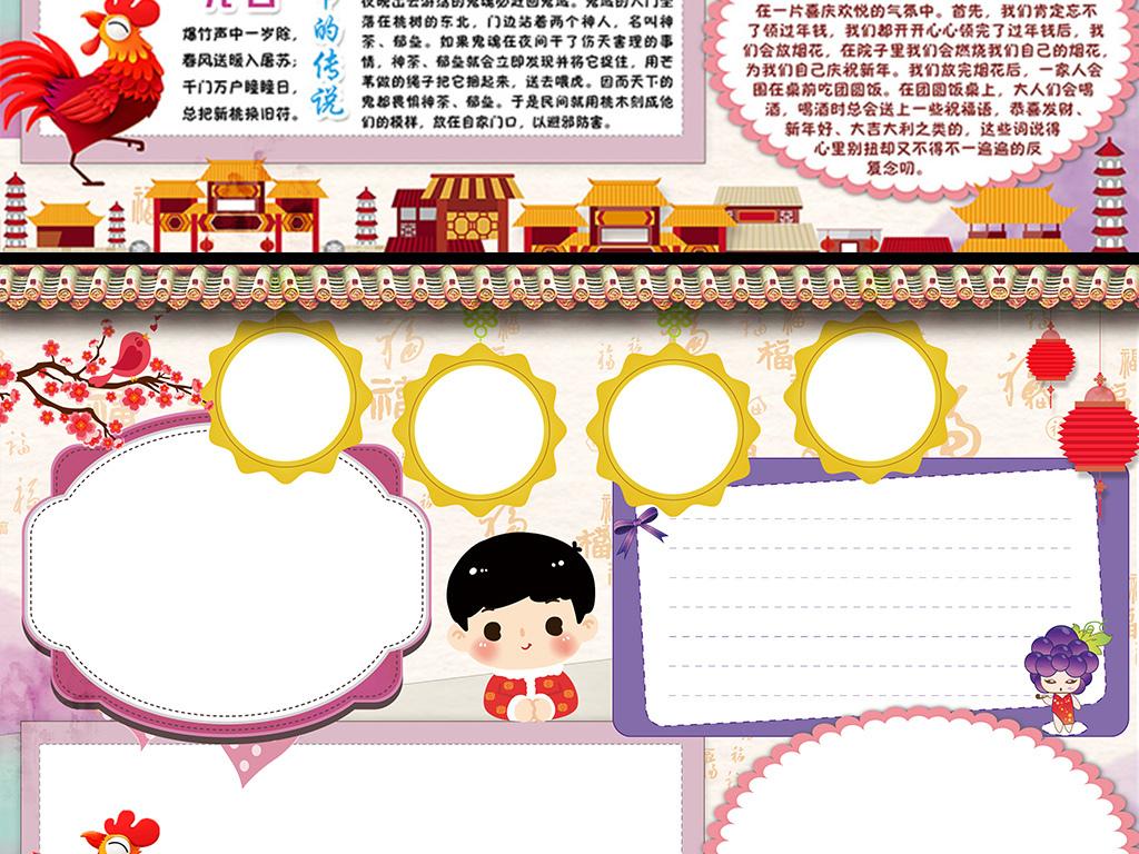 设计作品简介: 2017鸡年春节元旦小报新年手抄电子