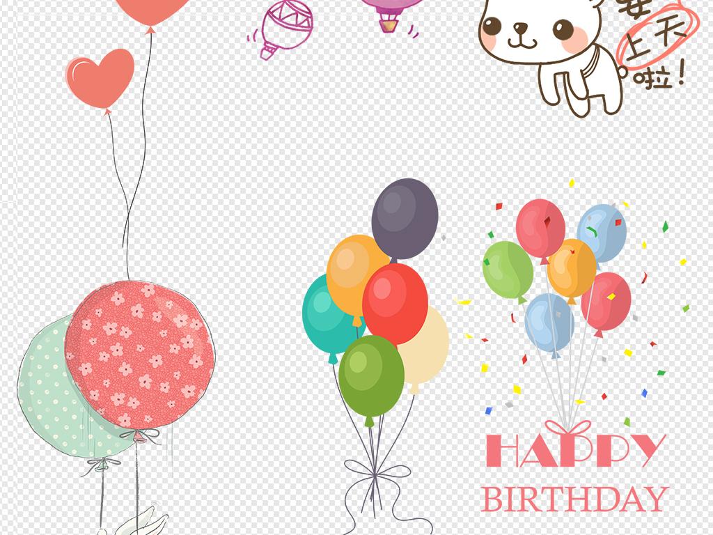 png)                                  彩色气球卡通素材节日喜庆