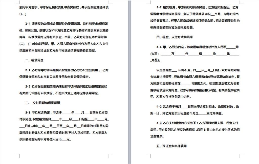 商铺租赁合同书模板下载 word doc格式 0.01MB 其他合同范文大全 合图片