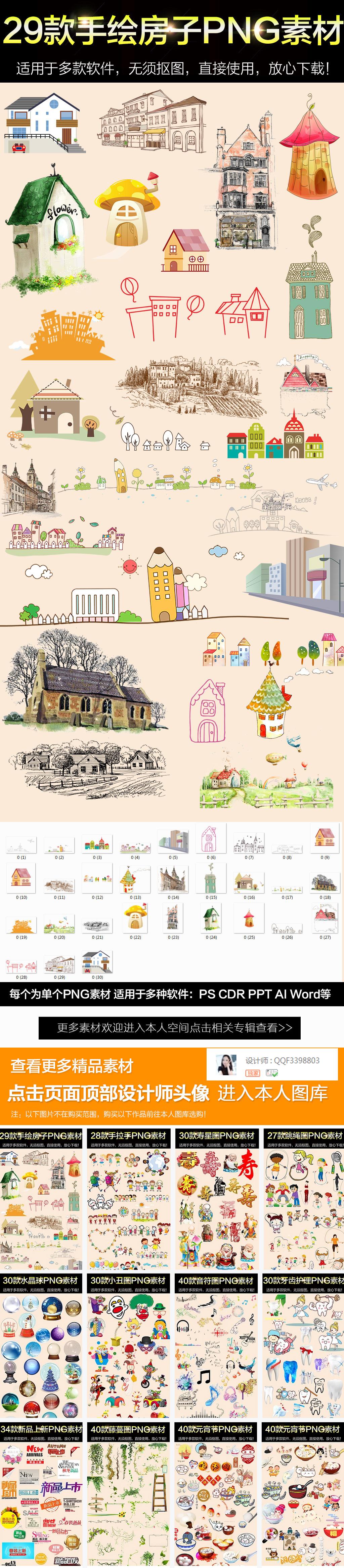 卡通手绘房屋建筑海报素材