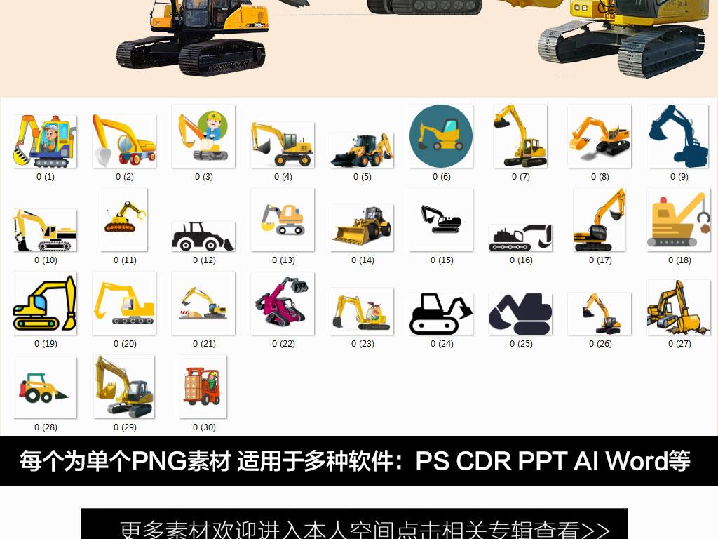 png)挖掘机素材挖掘机图标手绘挖掘机