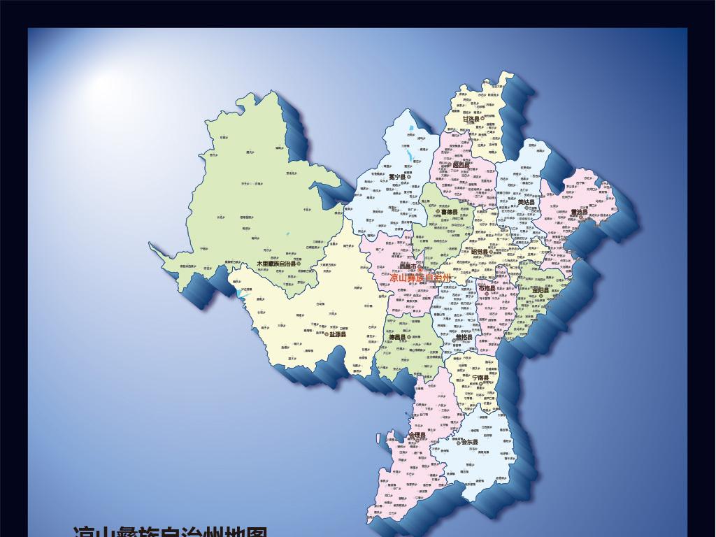 凉山彝族自治州地图(含矢量图)