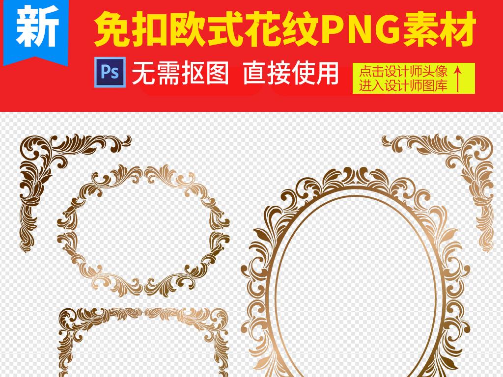 花纹边框素材欧式边框png边框欧式素材古典花边花边边框蕾丝花边素材