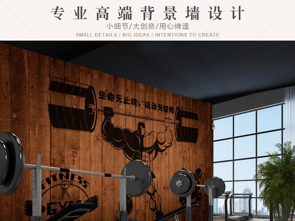 复古怀旧个性健身房瑜伽馆木板壁画背景墙