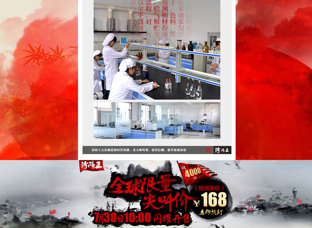 中国水墨风淘宝天猫首页店铺装修模板