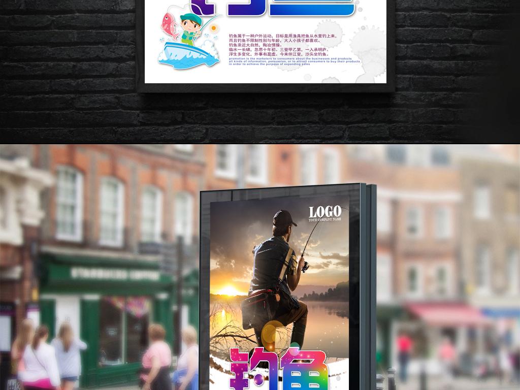 平面|广告设计 海报设计 pop海报 > 2017钓鱼比赛培训休闲海报  版权