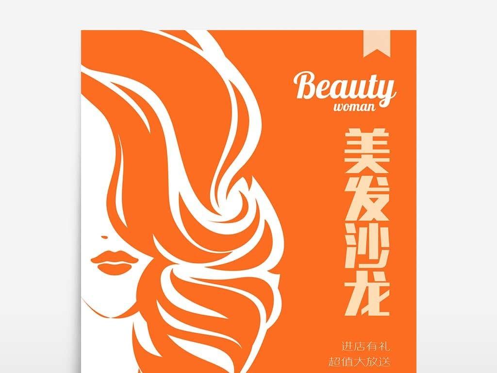 时尚beauty美发沙龙手绘插画展板海报设计