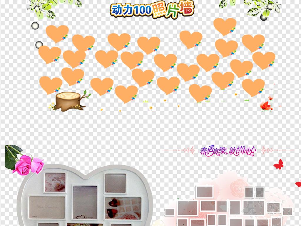 心形照片墙拼图图案模版素材下载图片下载png素材 其他