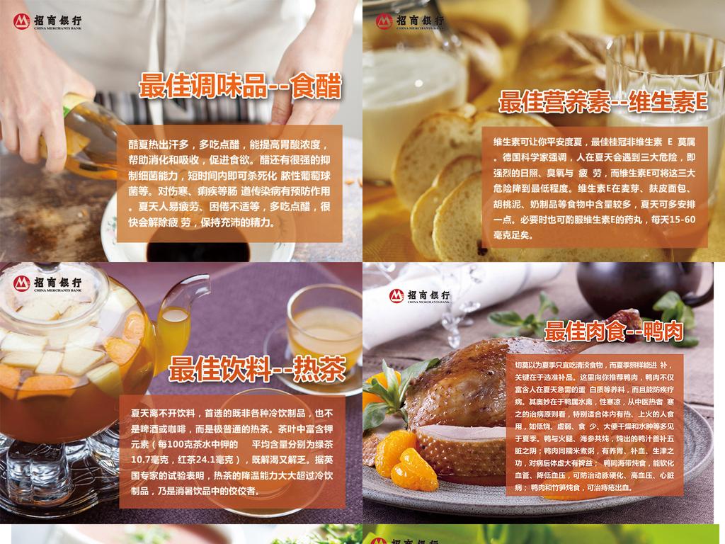 手抄报 小报 其他 其他 > 养生科普饮食节约粮食主题手抄报设计模版图片