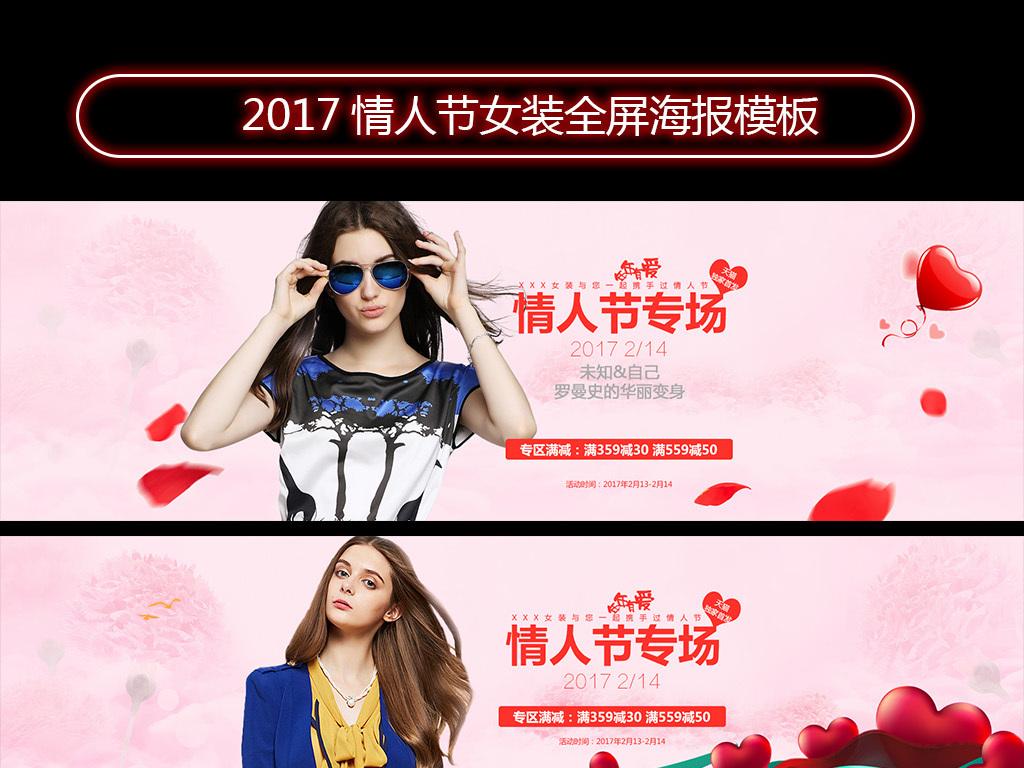 2017情人节女装全屏海报模板