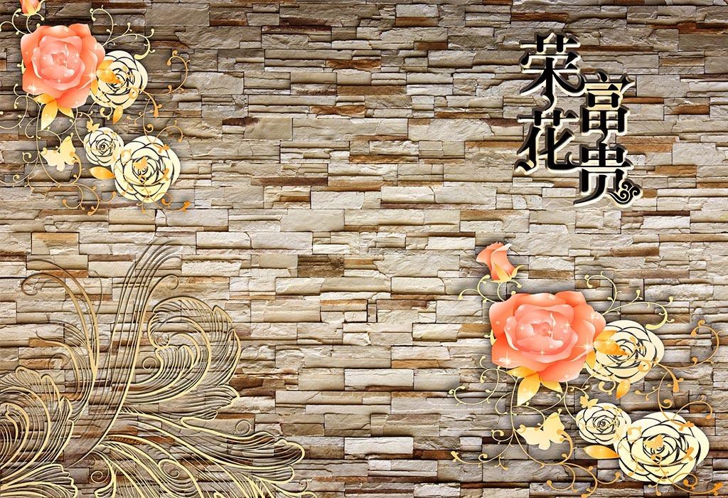 2017文化石欧式荣华富贵客厅背景墙