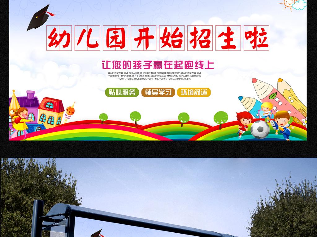 海报幼儿园幼儿园广告幼儿园招生幼儿园卡通开学季春季上新春季新品