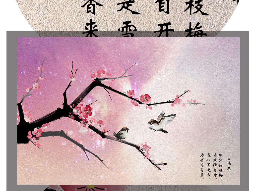手绘清新粉色星空墙梅花喜鹊电视背景墙