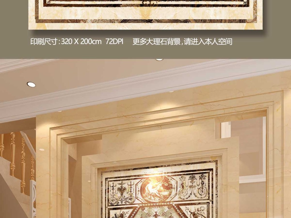 欧式古典复古室内精装大理石玄关壁画背景墙