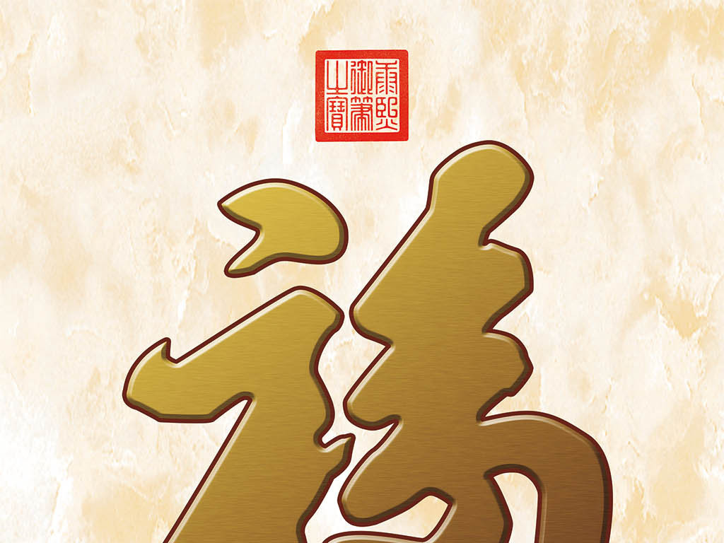 福字中式玄关图片