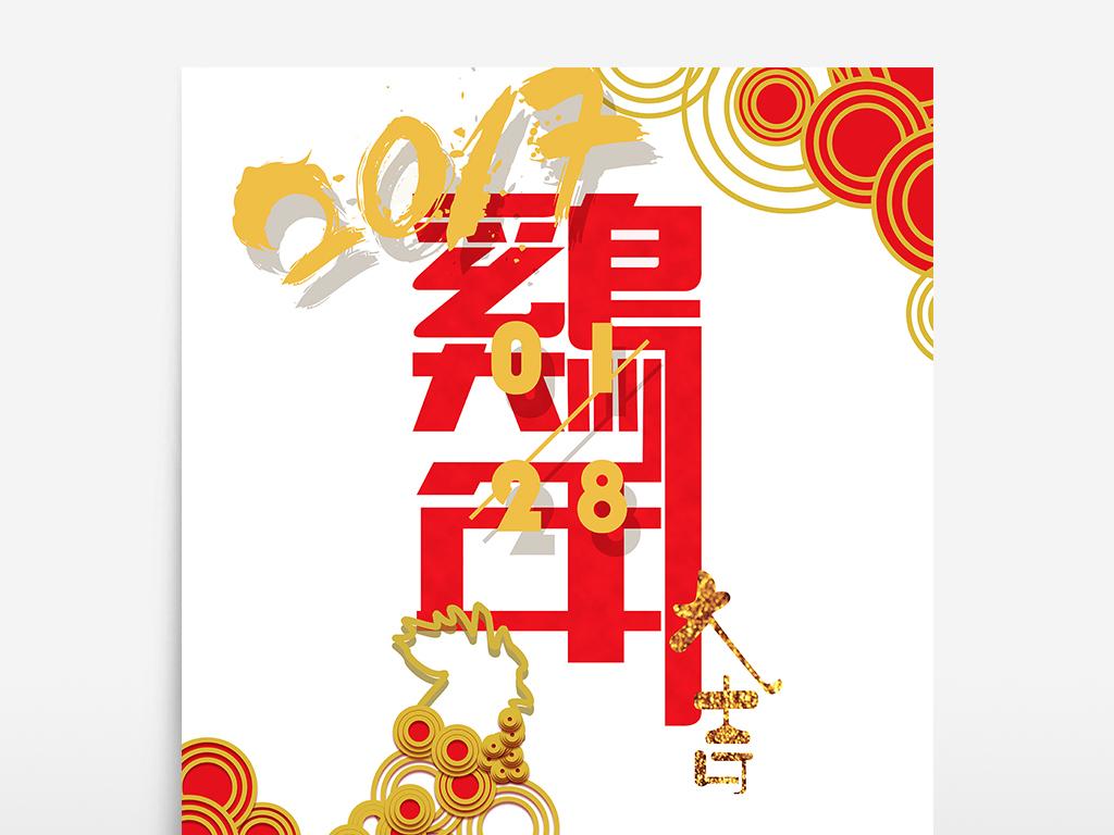 金色鸡腿海报狗年海报2018挂历新