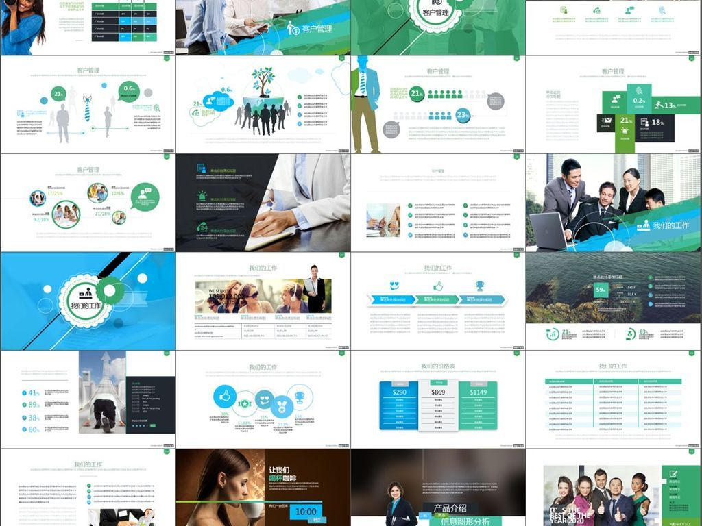 企业产品销售服务推广数据分析ppt模板