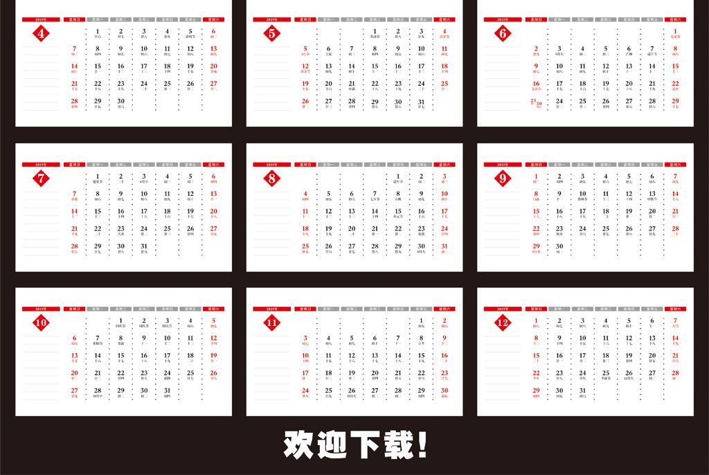 2019年台历日历带农历黄历挂历年历表图片