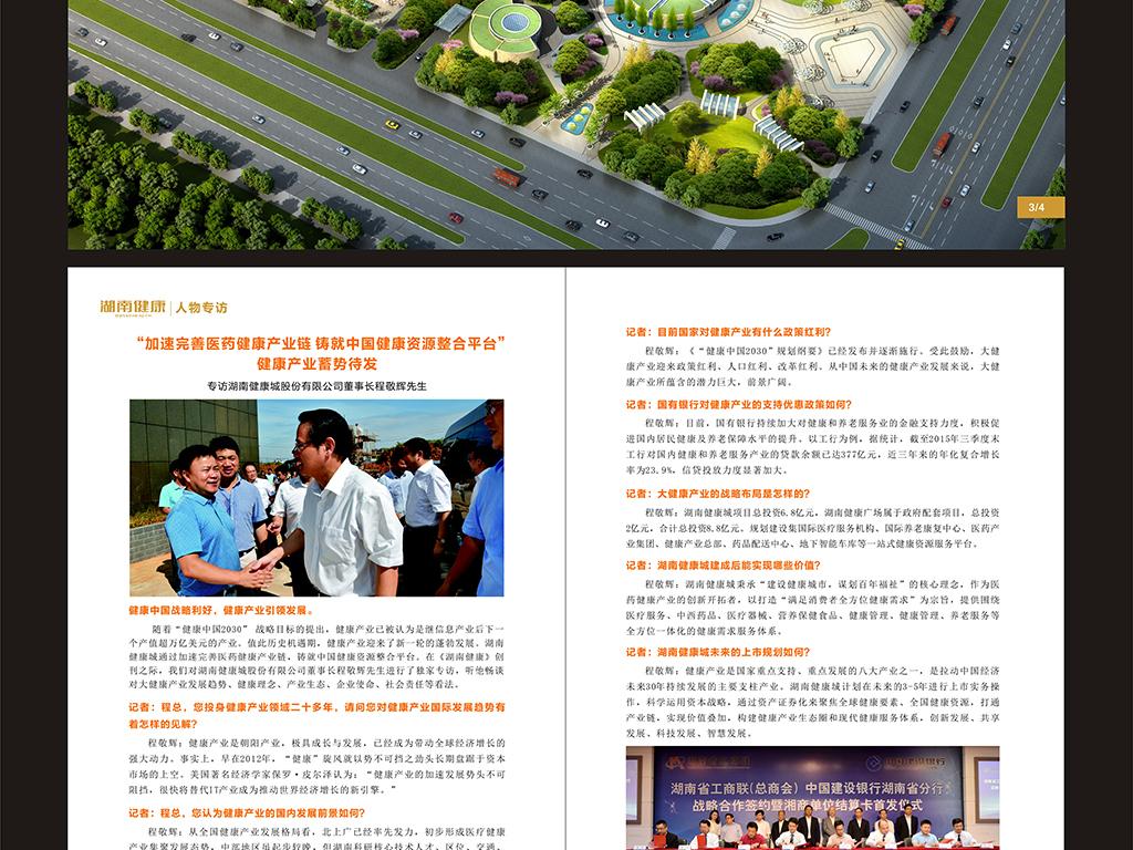 企业内刊编辑软件_企业内刊期刊杂志版式设计