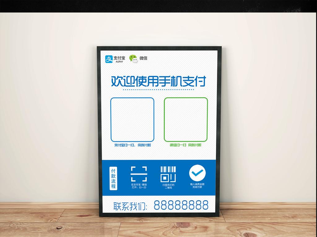 支付宝微信支付二维码海报模版素材下载,作品模板源文件可以编辑替换