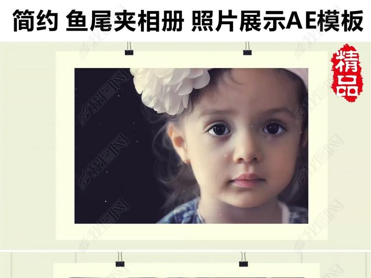 清新简约鱼尾夹相册照片展示视频AE模板