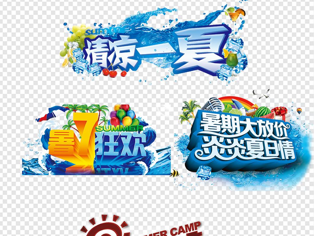 暑期活动手绘pop海报