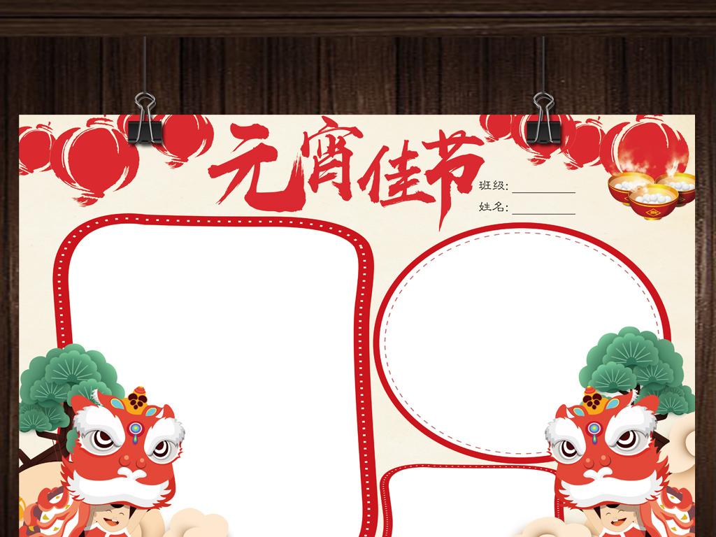 设计作品简介: 2017元宵节小报新年春节寒假手抄报