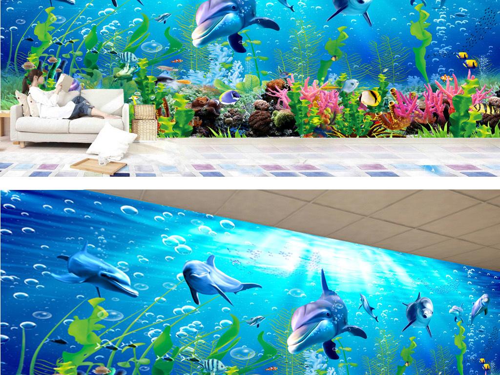 海底世界全屋3d空间背景墙