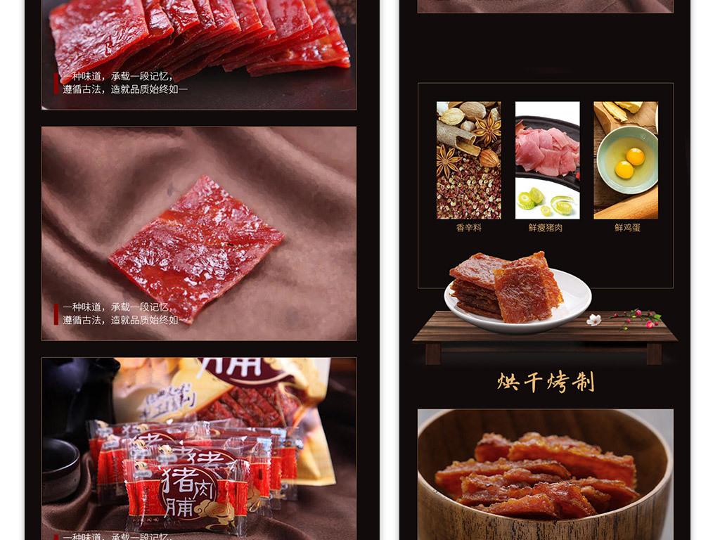淘宝哺-+y�jy.+yl_淘宝原味猪肉脯详情页古法腌制腊肉描述