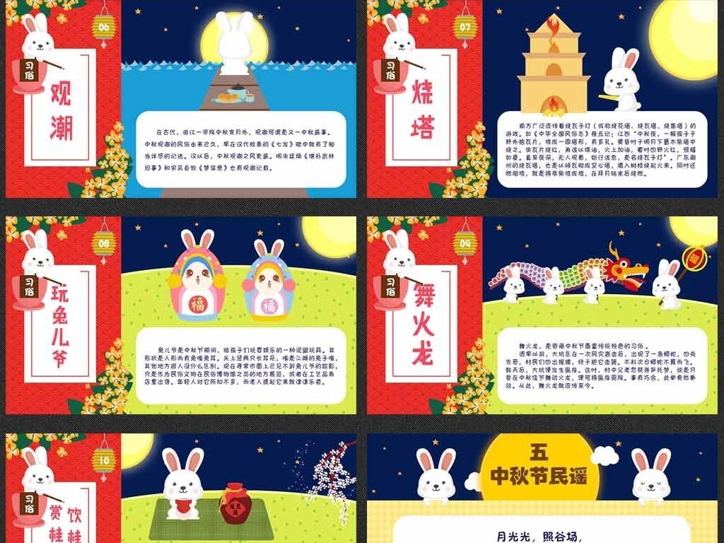 幼儿园小学可爱中秋节ppt课件图片
