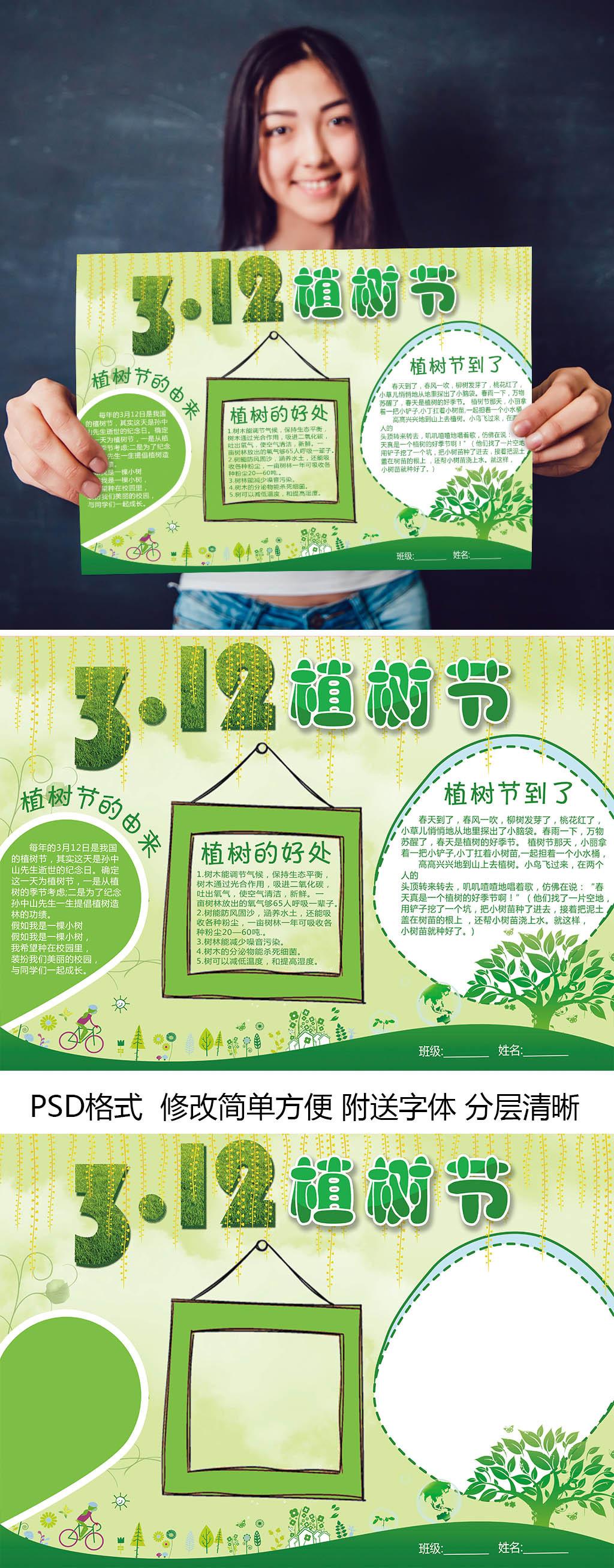 手抄报|小报 节日手抄报 > 春天植树节小报环保绿色手抄电子小报