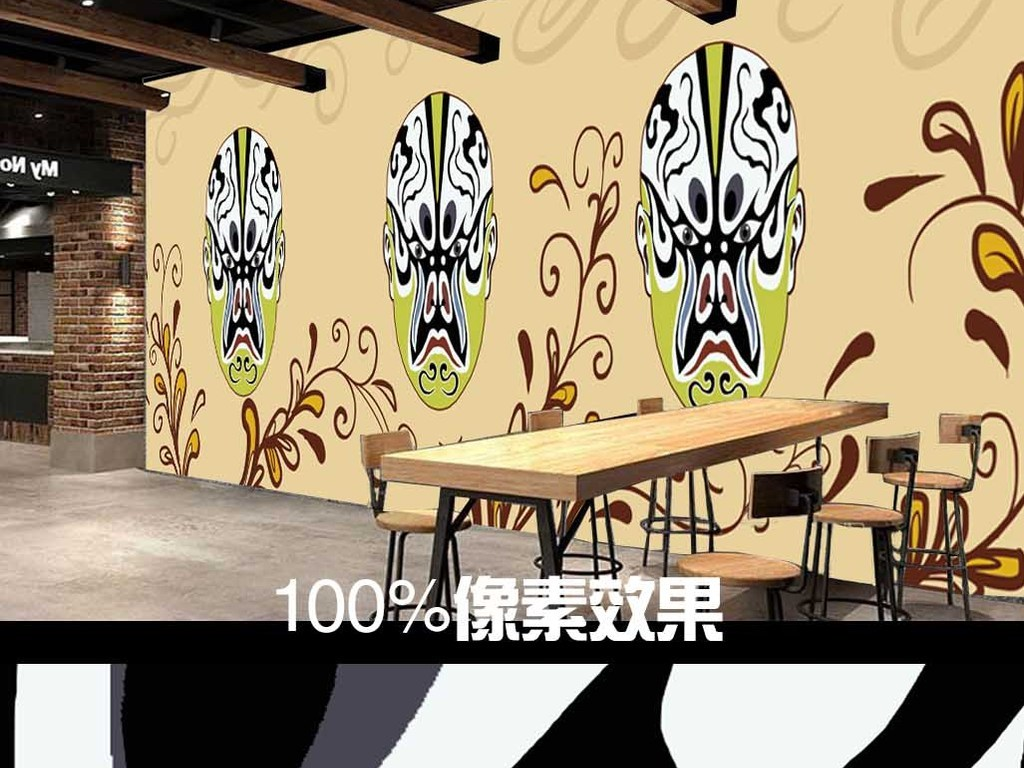 手绘京剧脸谱餐厅背景设计