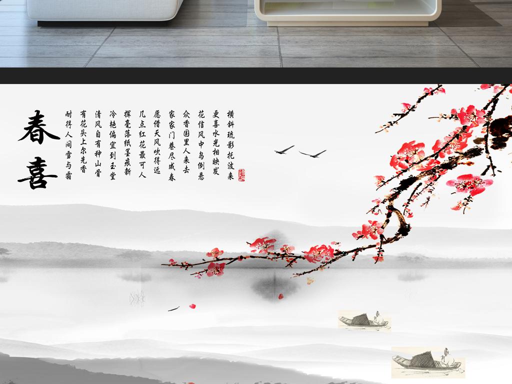 新中式梅花水墨画背景墙图片