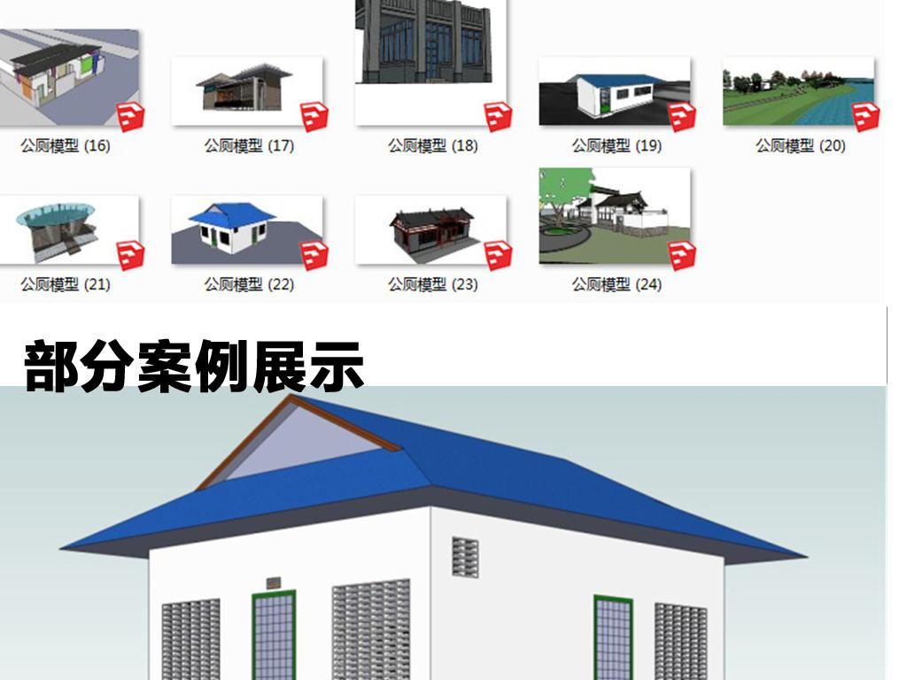 公厕模型市区公厕公共厕所建筑垃圾站公共卫生间建筑