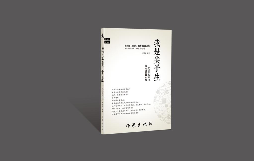 书籍装帧设计psd模板(图片编号:16106246)