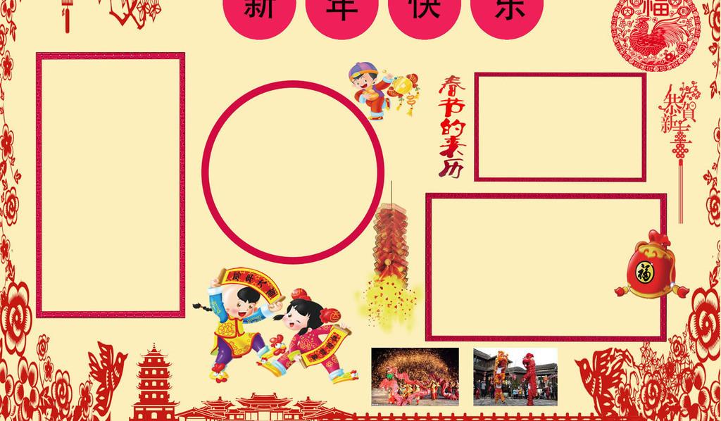 2017鸡年元宵寒假春节小报