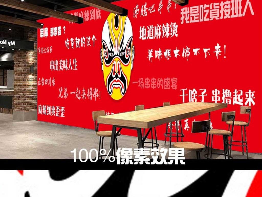 京剧京剧背景设计工装串串工装设计串串香工装背景手绘人物手绘背景墙