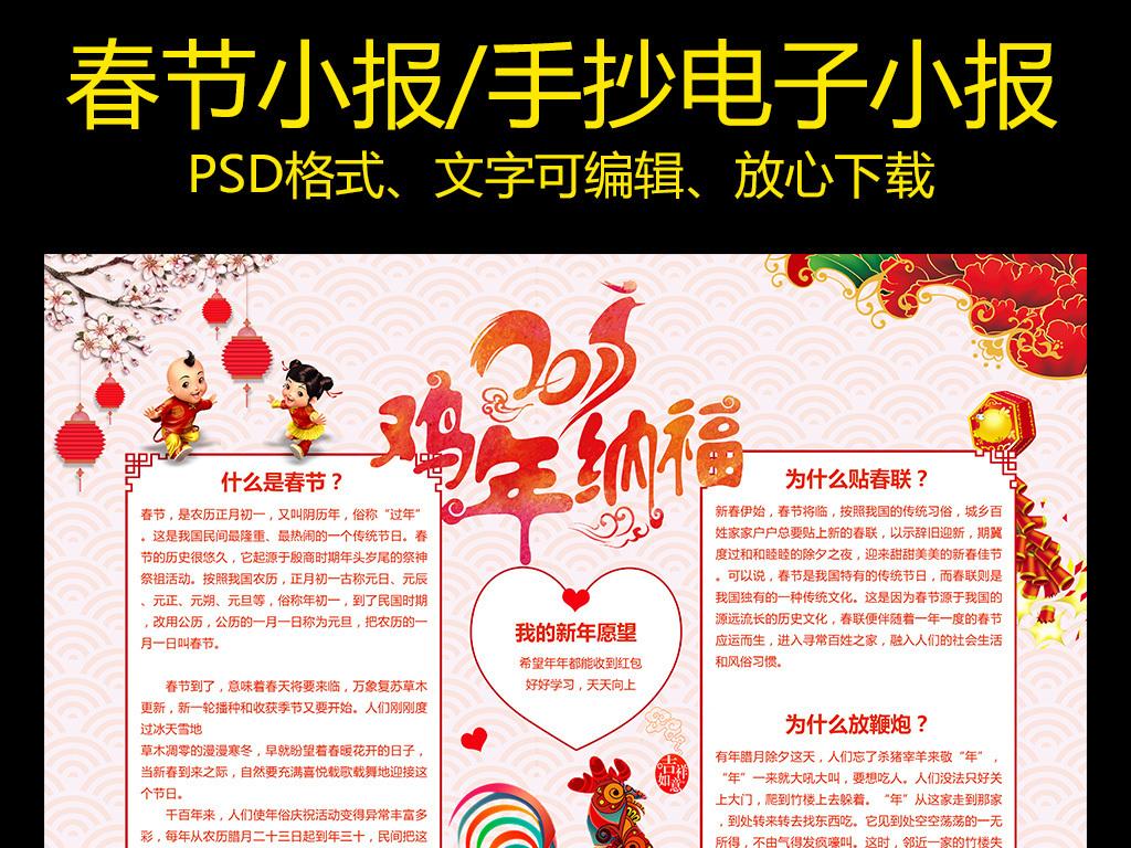 手抄报|小报 节日手抄报 春节|元旦手抄报 > 2017鸡年春节小报新年手