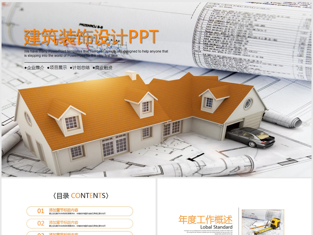 精美创意建筑装饰设计动态ppt模板