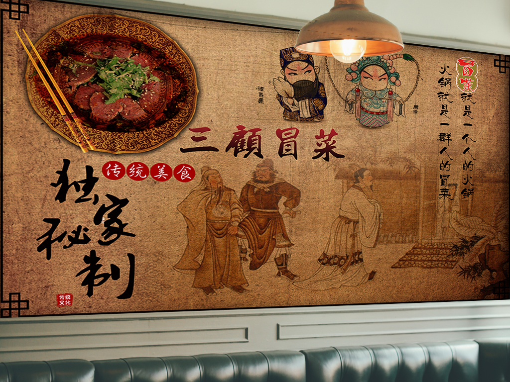 手绘插画三顾冒菜火锅店餐馆背景墙