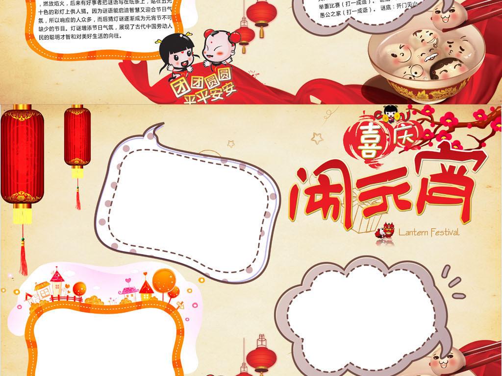 春节新年元宵节习俗手抄报小报