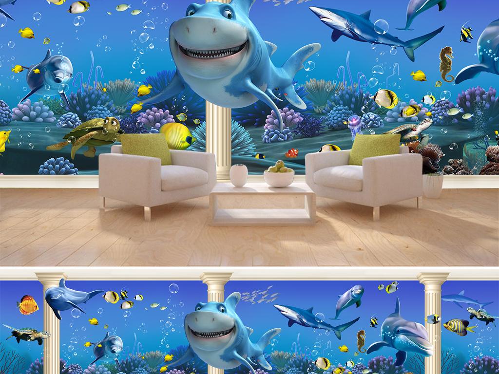 梦幻海底世界主题馆3d空间背景墙