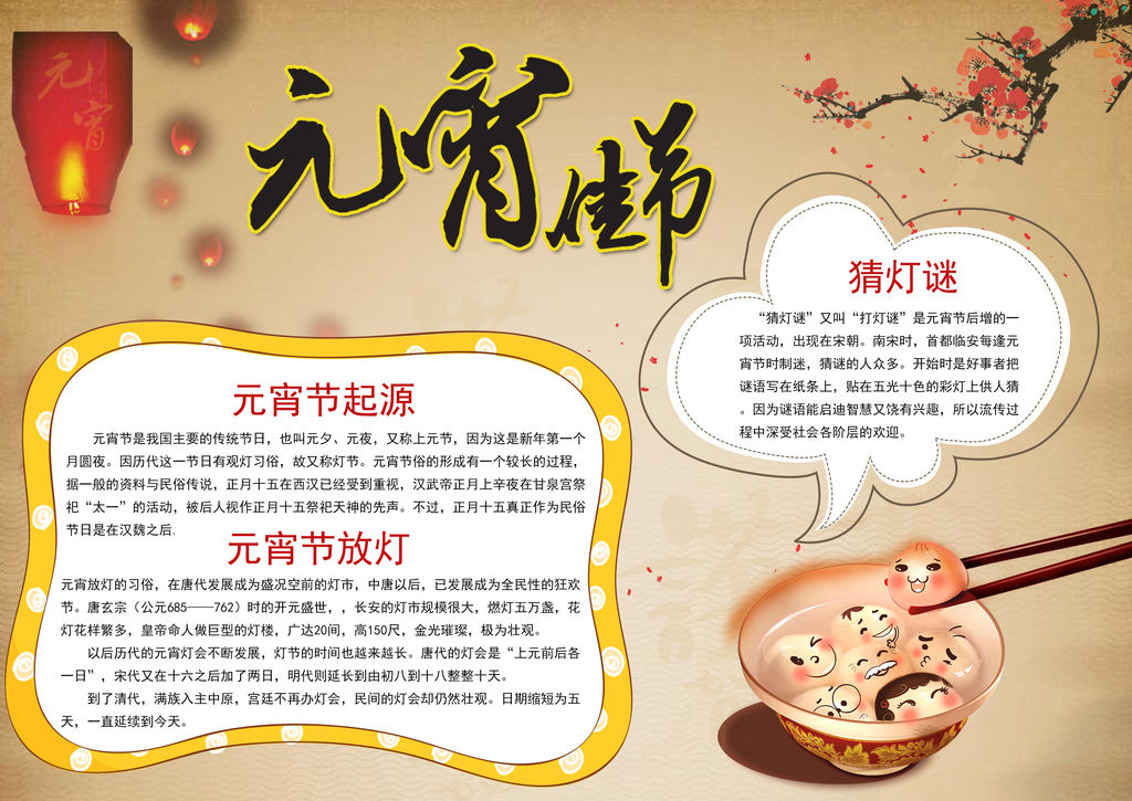 黑板报墙报板报小学生鸡年春节新年背景元宵