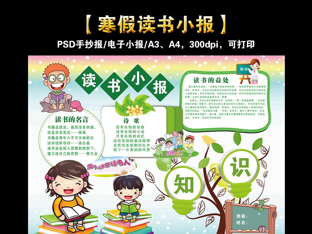 2017寒假读书小报