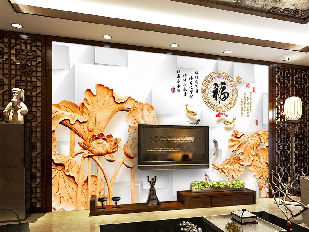 木雕荷花福字九鱼中式木雕背景墙