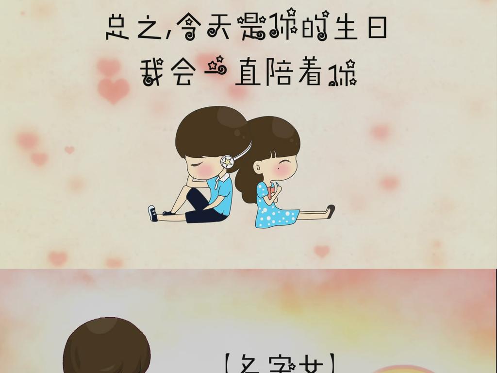 浪漫卡通手绘女生生日祝福会声会影x6模板