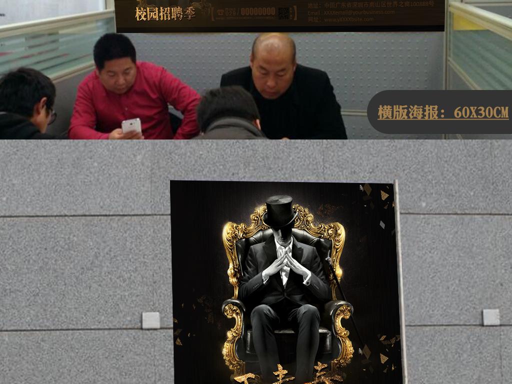 2017金色招聘海报高档模板下载