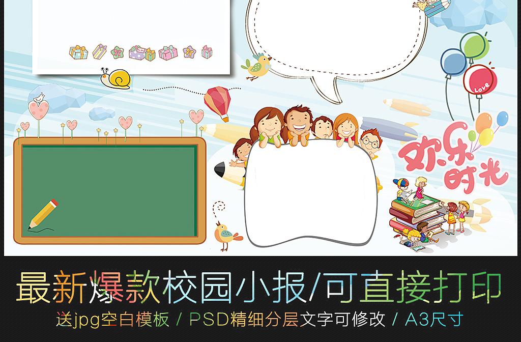 小学生读书小报幼儿园空白电子小报模板