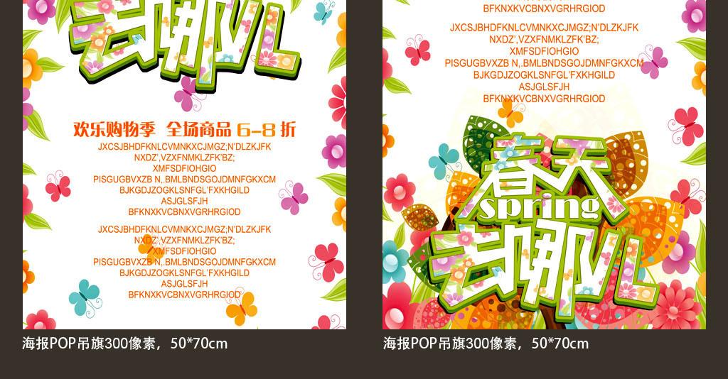 鲜花店pop手绘海报